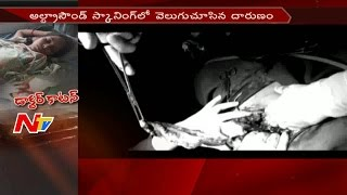 Doctor Leaves Cotton Gauze Inside a Woman's Stomach || Vijayanagaram || NTV