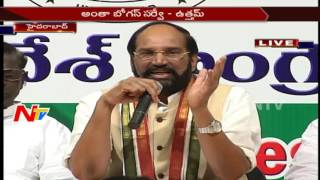 Uttam Kumar Reddy Fires on KCR and TRS Party || Hyderabad
