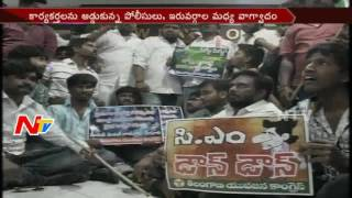 Youth Congress Protests at GHMC Mayor Office || Damaged Roads || Hyderabad || NTV