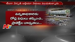 Is Corruption at GHMC the reason for bad Roads in Hyderabad? || Off The Record || NTV