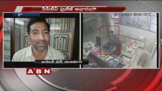 Robbery At Jewellery Shop In Hyderabad | CCTV Visuals | ABN Telugu