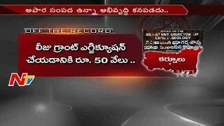 Corruption in Mining Department Fears Ruling Party Also || Off The Record || NTV