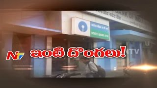 Thieves Cheat Banks in ATM Tampering || Be Alert || NTV