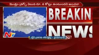 Cine Actor and Asst. Director Caught in Drug Case || Hyderabad || NTV