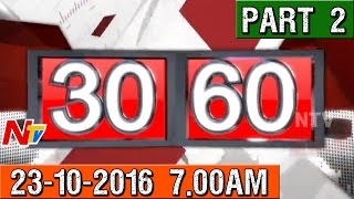 News 30/60 || Morning News || 23rd October 2016 || Part 02 || NTV