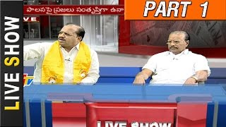 Opposition Parties Fire On TRS Govt Over Internal Survey || Live Show Part 1 || NTV