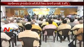 RSS Executive Meeting Starts In Hyderabad || NTV