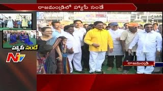 MP Murali Mohan Attends Happy Sunday At Rajahmundry || Youth Actively Participate || NTV