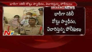 Fake Currency Gang Busts In Vijayawada || Police Arrested Couples || NTV