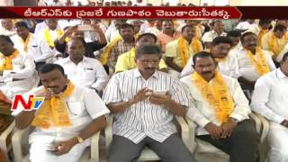 TDP Activists Meeting in Khammam Party Office || Telangana || NTV