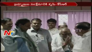 Telangana to Announce Rs 100 cr for Brahmin Welfare Corporation || KCR || NTV