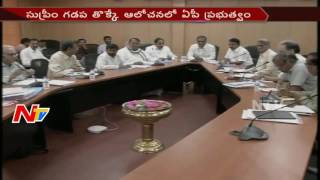 AP & Telangana Plans on Brijesh Tribunal Judgement || Krishna Water || NTV