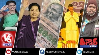 Chandrababu On Mosquitoes | Rs 2000 Currency Note | Jayalalithaa Followers | Teenmaar News