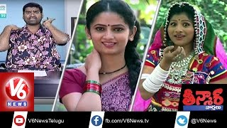 Bithiri Sathi Funny Conversation With Mangli And Sujatha | Weekend Teenmaar News