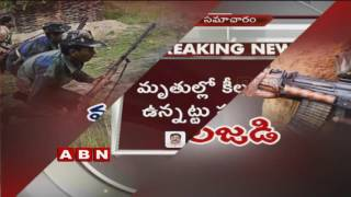 Breaking News | 18 Maoists Killed In Encounter by Police at Andhra-Odisha Border (24-10-2016)