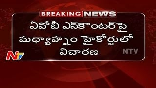 Andhra-Orissa Border Incident Hearing Today At High Court || NTV