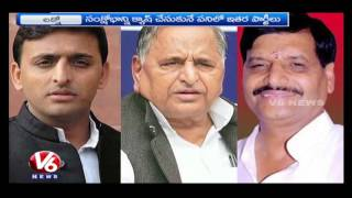 Uttar Pradesh Politics | Akhilesh Yadav Followers Urge To Set New Party | V6 News