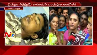 Doctor Negligence Leads to End One Student Life || Vijayawada || NTV