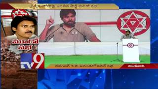 Pawan Kalyan announces Sabha at Anantpur