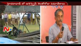 RSS Meeting Continues on Second Day in Hyderabad || Telangana || NTV