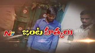 Man Illegal Affair Leads to End Own Life || Nizamabad || Be Alert || NTV