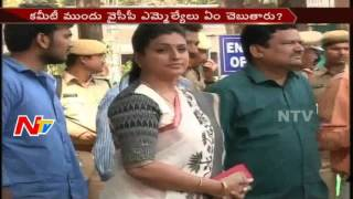 What Will YCP leaders Say Before Privilege Committee? || AP || NTV