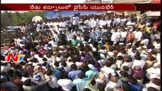 YSRCP To Conduct Yuvabheri In Kurnool || NTV