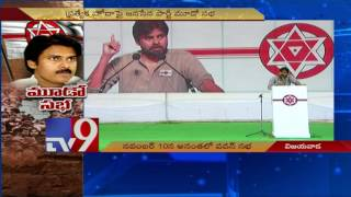 Pawan Kalyan chooses Anantpur for 3rd Sabha on AP special status