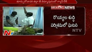 Gas Leakage In Prawns Industry At Thimmapuram || 100 Workers Hospitalized || NTV
