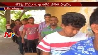 Huge Response For One-Day Cricket Tickets In Vizag || Cricket Lovers From a Queue || NTV