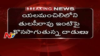 IT Raids On Visakha Dairy Chairman Adari Tulasi Rao House || Vizag || NTV