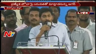 YS Jagan Speech At YSRCP Yuva Bheri In Kurnool || NTV