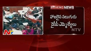 Legislative Assembly Privilege Committee Meeting || Attend 4 YSRCP MLA's || NTV