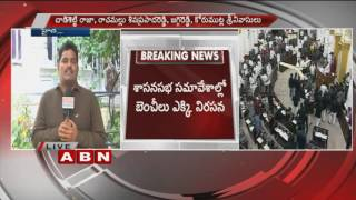 AP Privilege Committee meet begins  (25-10-2016)
