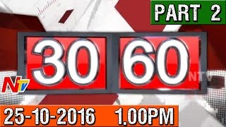 News 30/60 || Mid Day News || 25th October 2016 || Part 02 || NTV