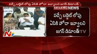 YS Jagan Demands #APSpecialStatus Before Budget Sessions || Kurnool || NTV