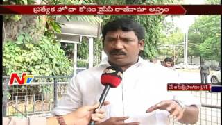 YSRCP MLA's Reaction On YS Jagan Statement || NTV