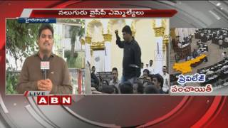 4 YCP MLAs Attends In AP Assembly Privilege Committee Meeting (25-10-2016)