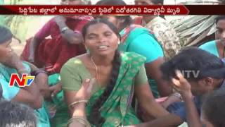 10th Class Student Suspicious Expiry || Siddipet || NTV