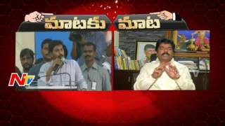 YS Jagan Vs Bonda Umamaheswara Rao – War Of Words || Mataku Mata || NTV