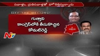 What Happens Between Gutha Sukender Reddy and Komatireddy? || Off The Record