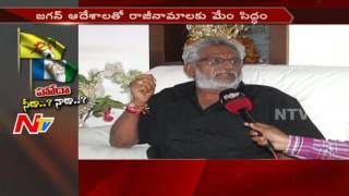 YCP MP YV Subba Reddy Response to YS Jagan Comments || AP || NTV