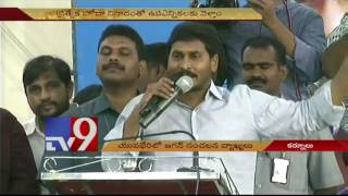 YCP MPs will resign for AP Special Status after Parliament budget session – YS Jagan