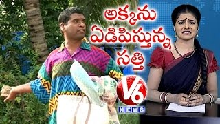 Bithiri Sathi Fires On Savitri | Funny Conversation Over Health Benefits of Crying | Teenmaar News