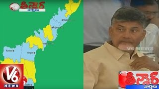 CM Chandrababu Naidu Plans For 60 Mini Districts in Andhra Pradesh | Teenmaar News