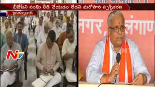 Three-Day Long National RSS Meeting Ends Today || Hyderabad || NTV