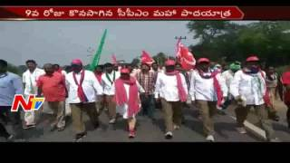 Thammineni Veerabhadram Maha PadaYatra Still Continues on 9th Day || Telangana || NTV