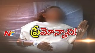 Boy Tries To End His GirlFriend's Life || Vijayanagaram || Be Alert || NTV