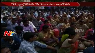 Home Guards Demand Regularization Of Jobs || NTV