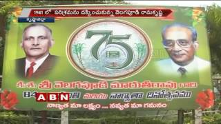 KCP Sugar Factory Completed 75 Years in Krishna District | ABN Special Focus (26-10-2016)